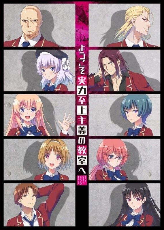 Classroom of the Elite-sélection anime