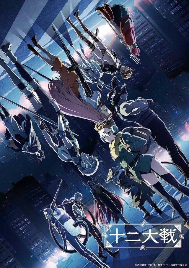 Juuni Taisen-sélection anime