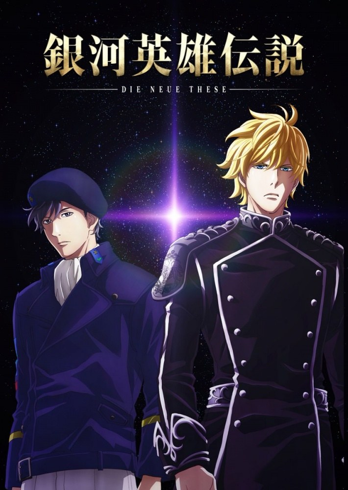The Legend of the Galactic Heroes -bilan anime printemps 2018