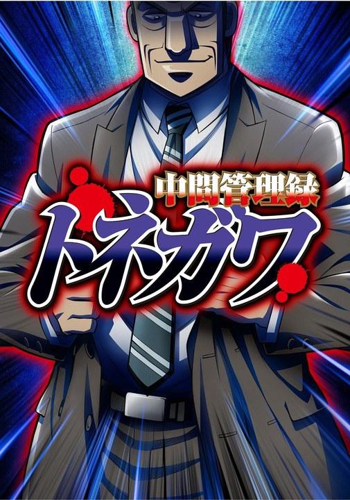 Chuukan Kanriroku Tonegawa-crunchyroll