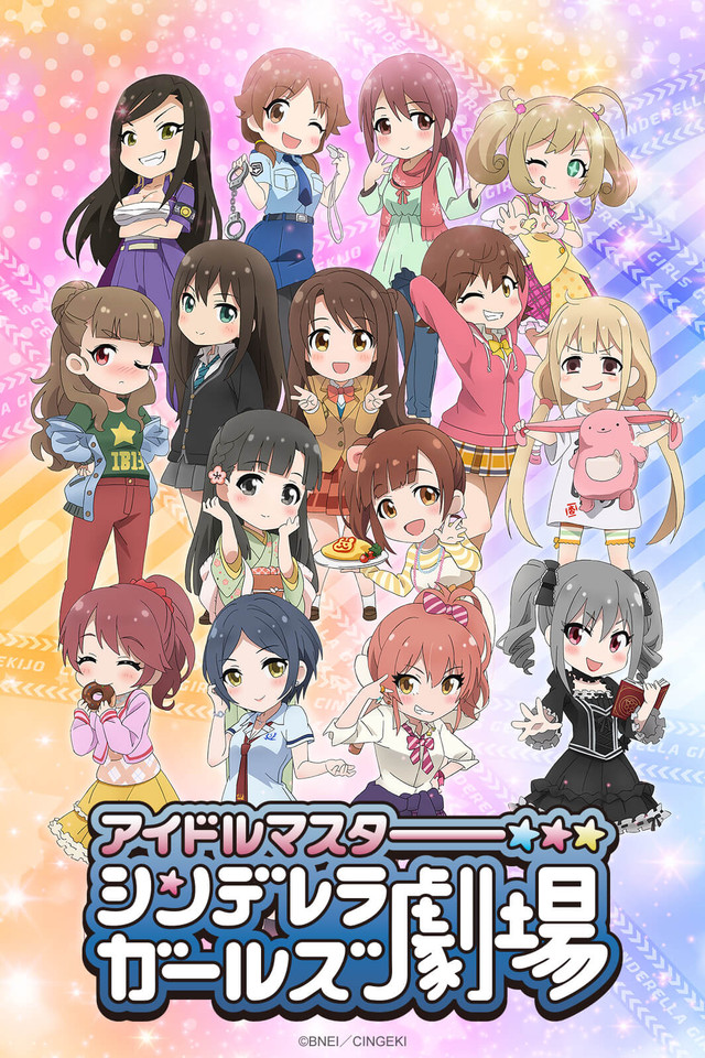 THE IDOLM@STER CINDERELLA GIRLS Gekijô