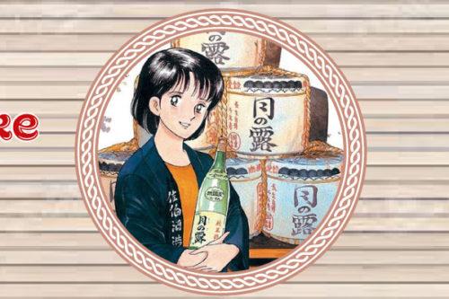 Natsuko no Sake