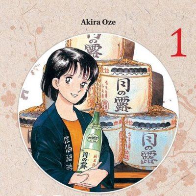 Natsuko no Sake T1 (12/09/19)
