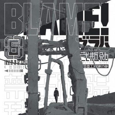 Blame T6 Deluxe (16/10/19)