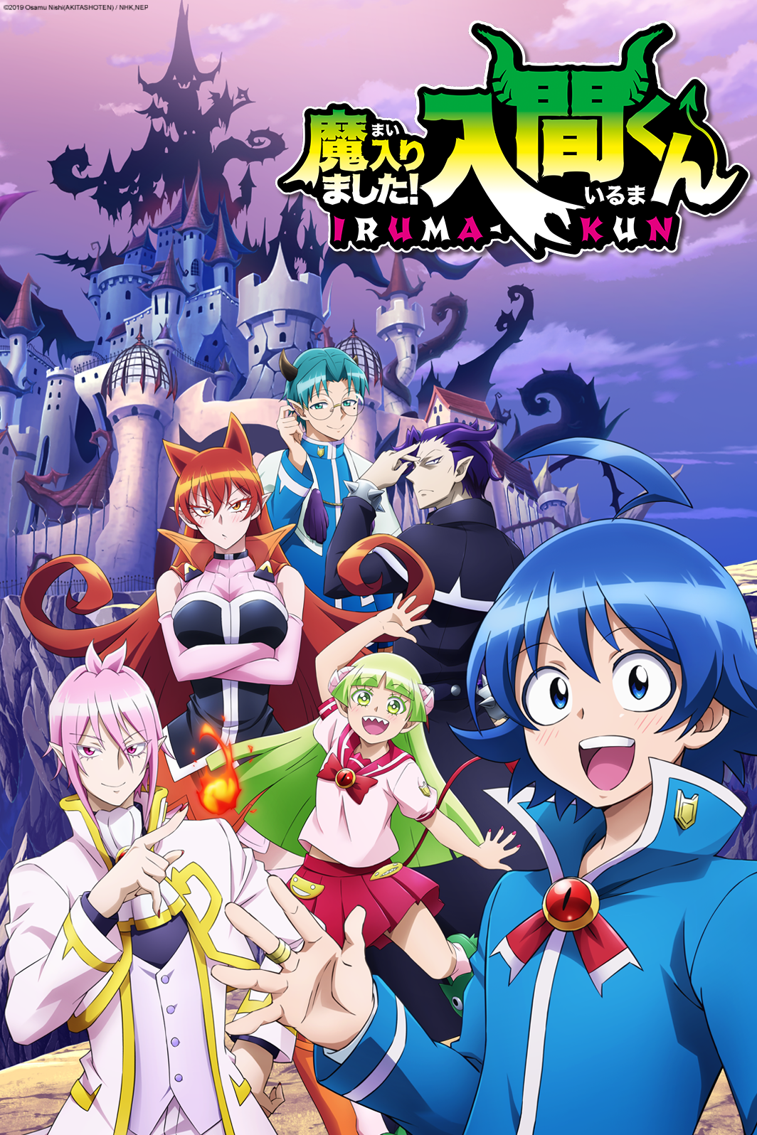 Welcome-to-Demon-School-Iruna-kun-2x3-Crunchyroll