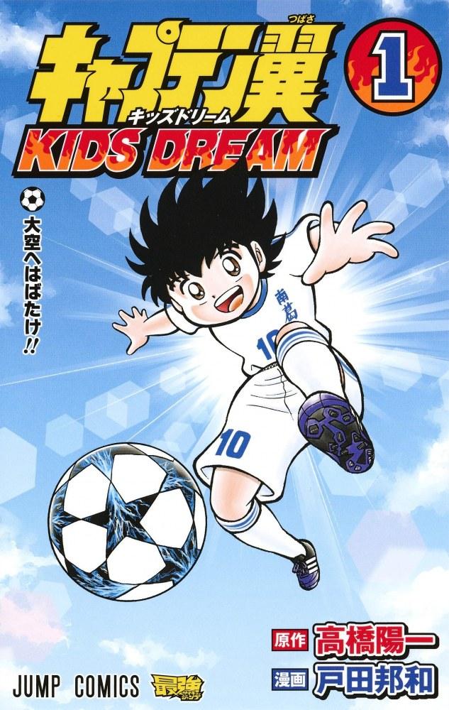 Captain Tsubasa - Kids Dream