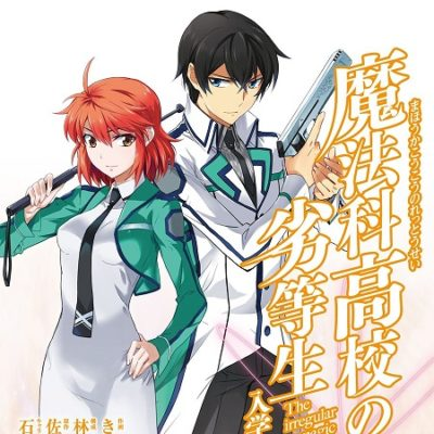 The irregular at magic high school enrolement T3 (28/02/2020)