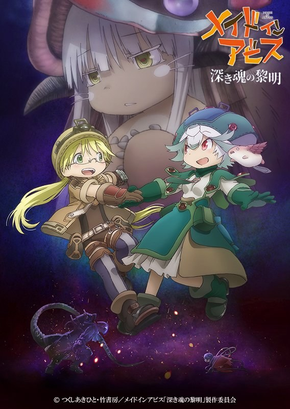 Made in Abyss-camaraderie