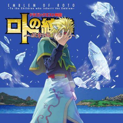 Dragon Quest - Les Héritiers de l'Emblème T21