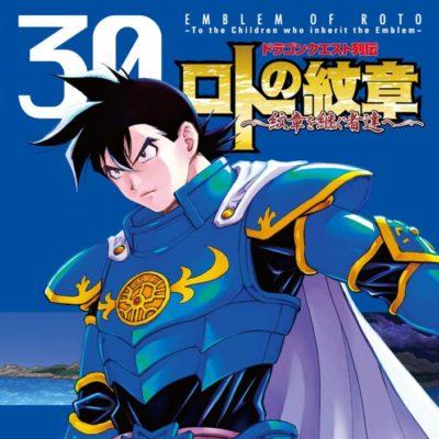 Dragon Quest - Les Héritiers de l'Emblème T30