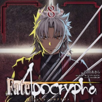Fate/Apocrypha T8