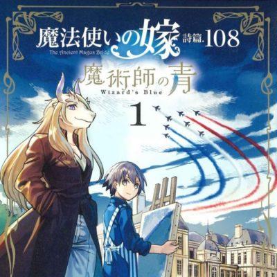 The Ancient Magus Bride - Psaume 108, le bleu du magicien T1