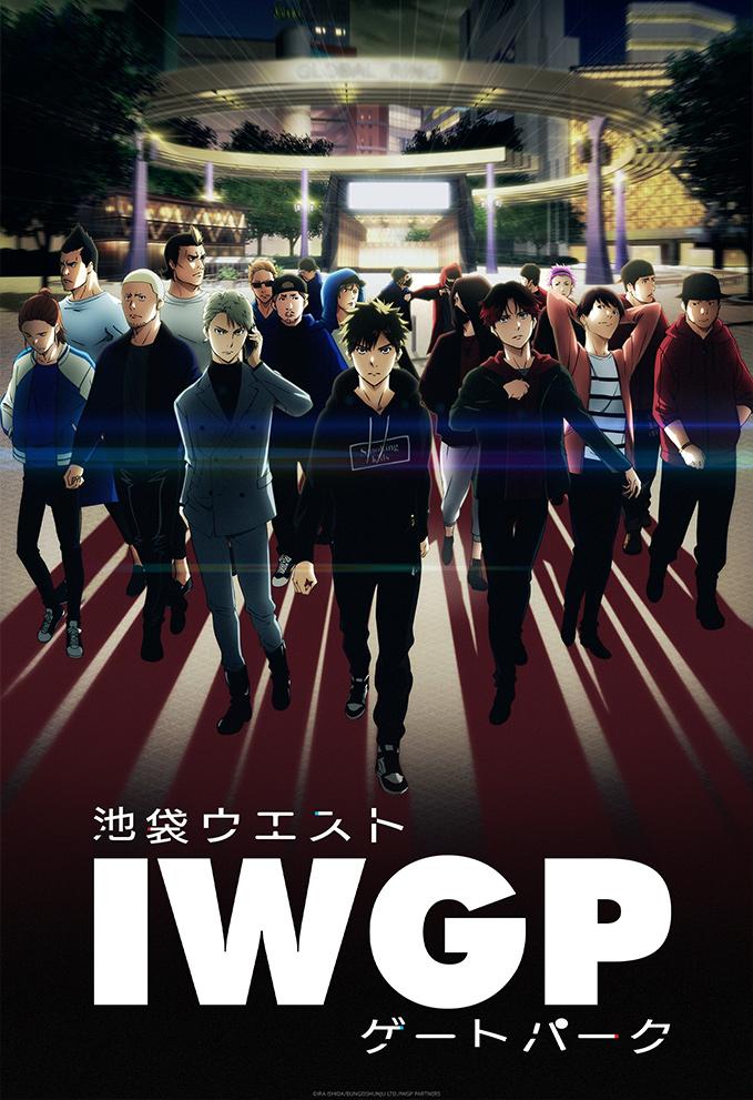 Ikebukuro West Gate Park - wakanim