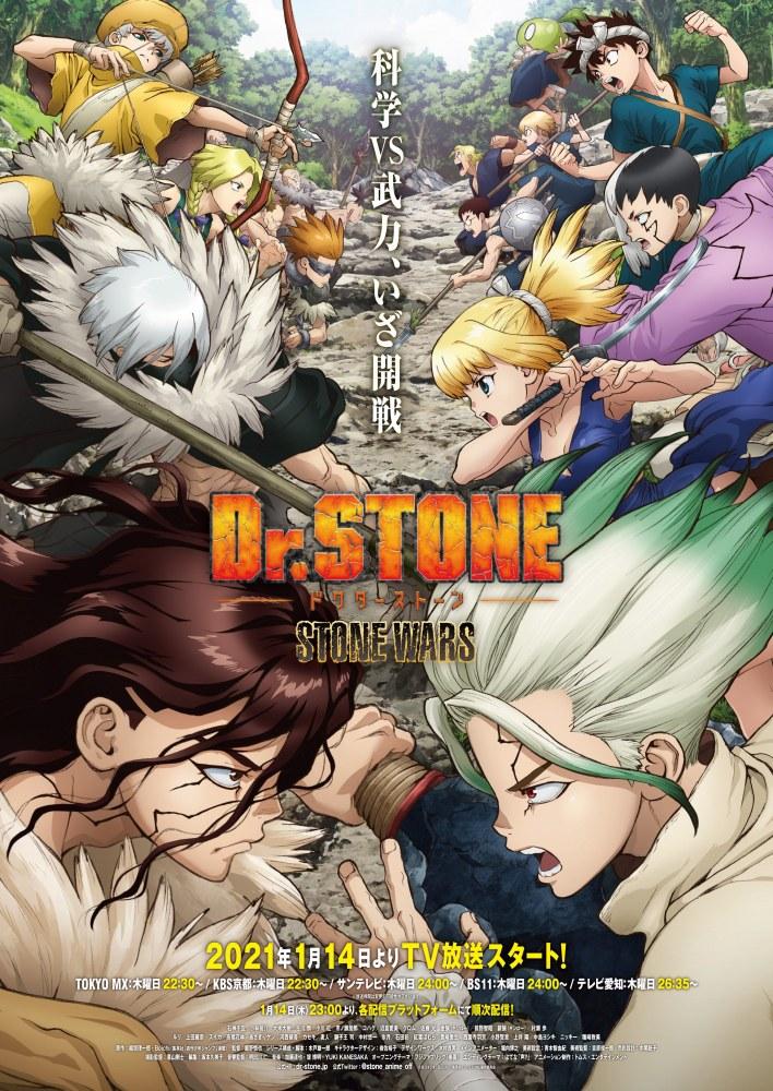 Stone - Crunchyroll